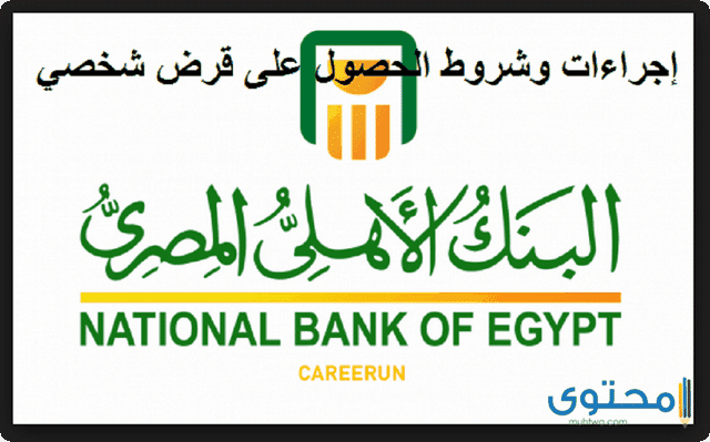 شروط القرض الشخصي في البنك الاهلى