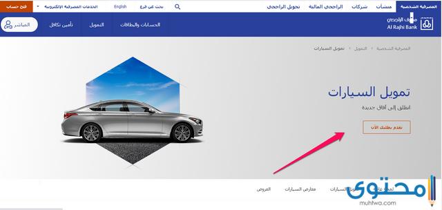 التقديم على تمويل السيارة بنك الراجحي إلكترونيًا