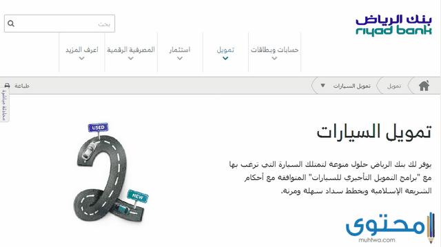 شروط تمويل سيارات بنك الرياض 1442