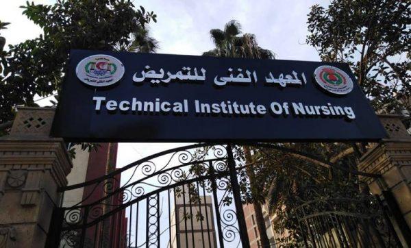 شروط معهد التمريض الخاص