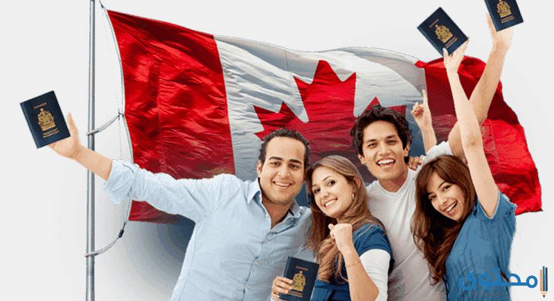 شروط الهجرة إلى كندا للمصريين
