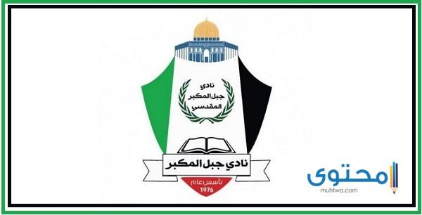 شعارات أندية الدوري الفلسطيني