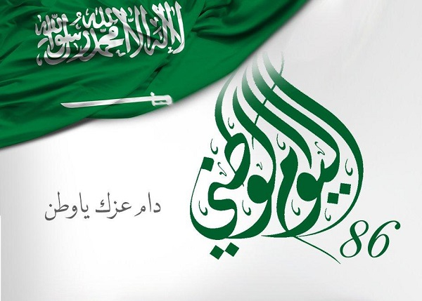 شعار اليوم الوطني رقم 86