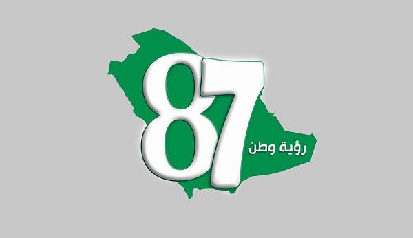 شعار اليوم الوطني رقم 87