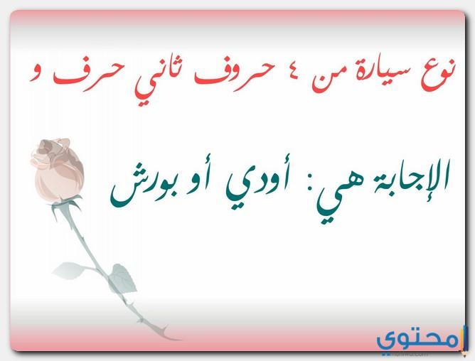 شعار من 4 حرو