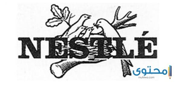 ما هي قصة شعار نستله (Nestlé's) - موقع محتوى