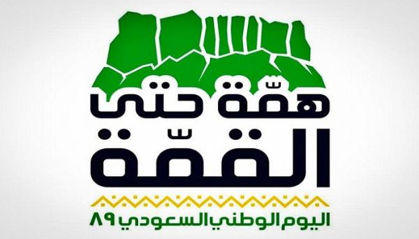 شعار اليوم الوطني رقم 89
