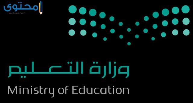 لوجو وزارة التعليم السعودية