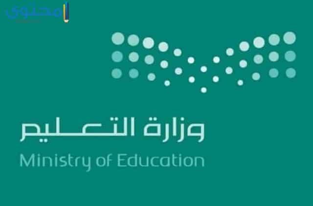 شعار وزارة التعليم بالمملكة