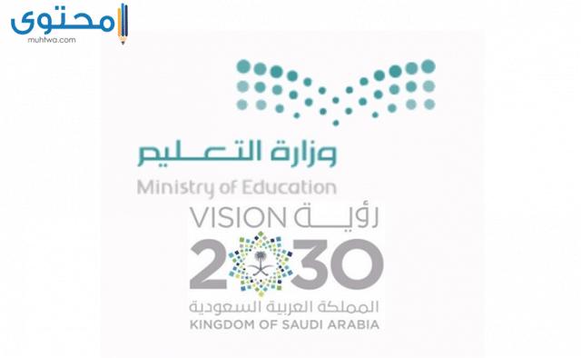 شعار وزارة التعليم 1442 مع الرؤية