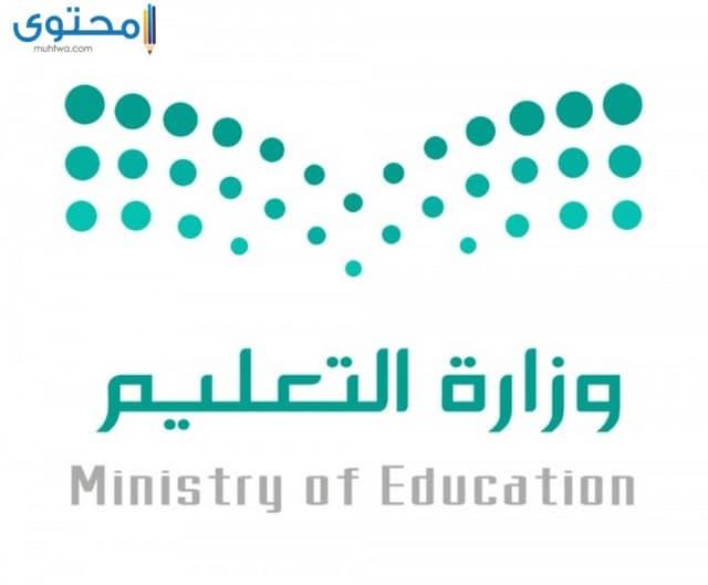 شعار وزارة التعليم 2020
