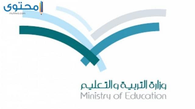 شعار وزارة التعليم القديم