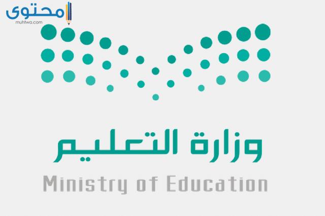 صور شعار وزارة التعليم 1442 اعلى جودة موقع محتوى