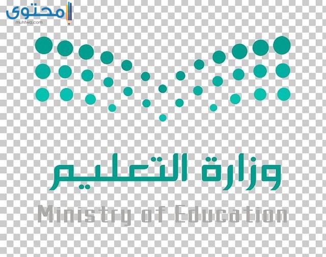 شعار وزارة التعليم شفاف