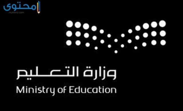 شعار وزارة التعليم لون اسود
