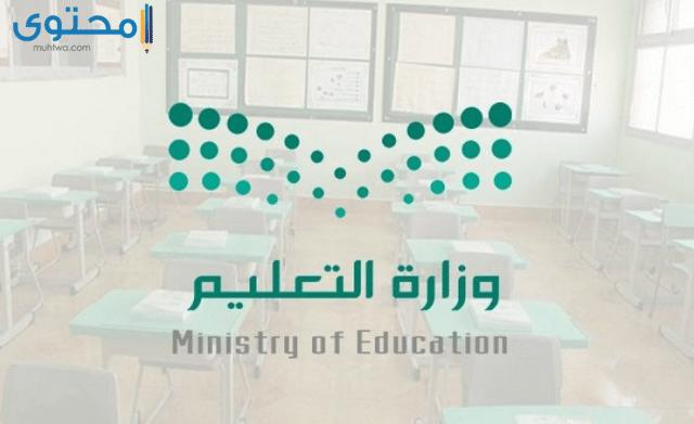 شعار وزارة التعليم الجديد بجودة عالية