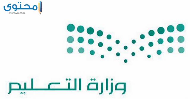 تحميل شعار وزارة التعليم