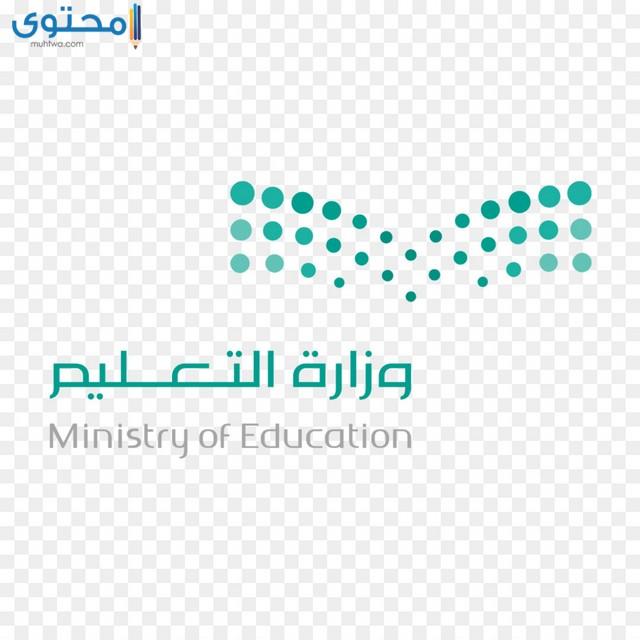 شعار وزارة التعليم بدون خلفية