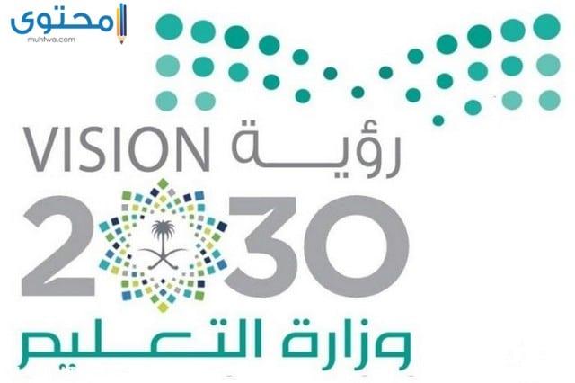 صور شعار وزارة التعليم