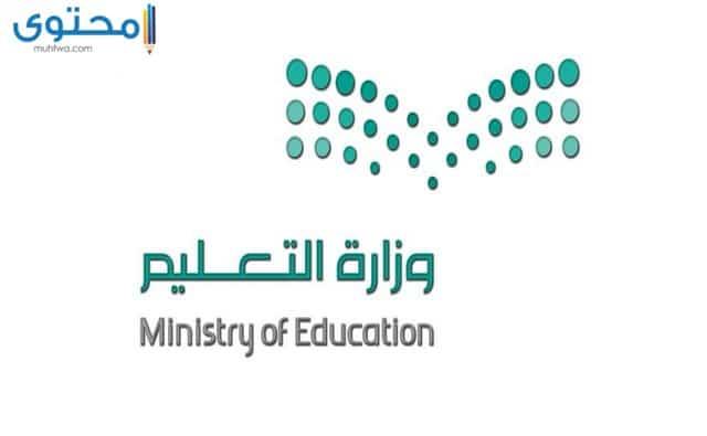 شعار وزارة التعليم الجديد 2030