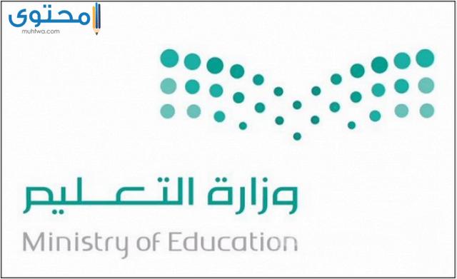 شعار وزارة التعليم بالمملكة العربية السعودية