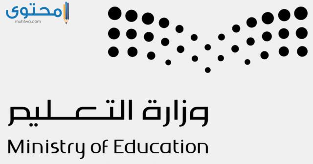شعار وزارة التعليم باللون الاسود