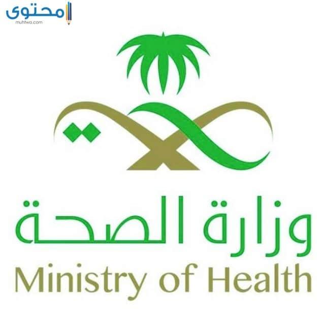 تحميل صور شعار وزارة الصحة مفرغ بجودة عالية 1442 موقع محتوى
