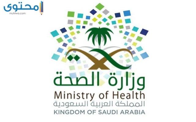 شعار وزارة الصحة للتصاميم Kaiza Today