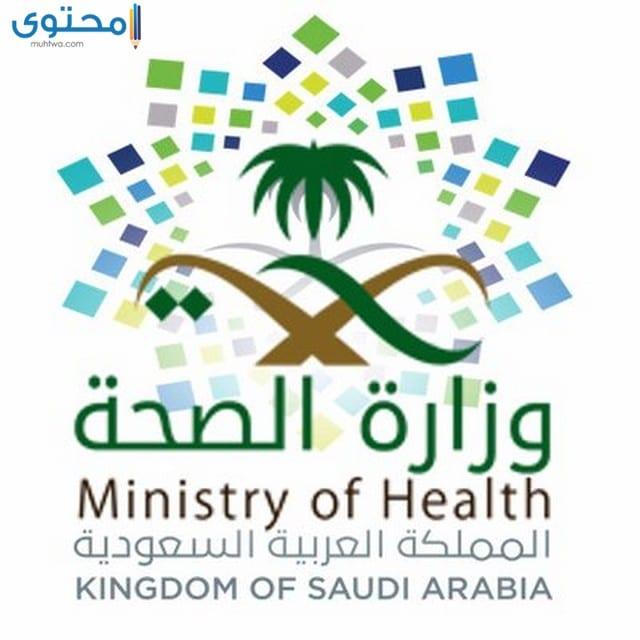شعار نظام حصن وزارة الصحة 800 بكسل و200 بكسل Kaiza Today