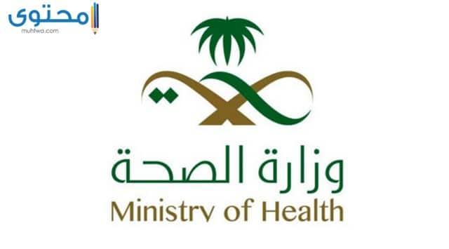 صورة شعار الوزارة