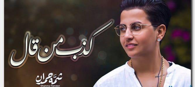 كلمات اغنية كذب من قال شما حمدان 2018