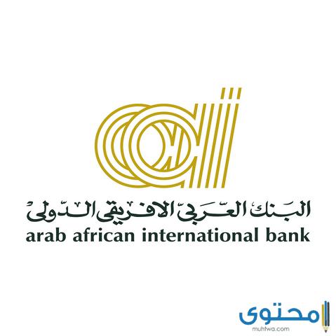 شهادات الادخار في البنك العربى الافريقى