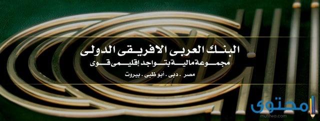 شهادات البنك العربى الإفريقى
