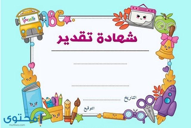 شهادات تقدير جاهزة للكتابة عليها للاطفال
