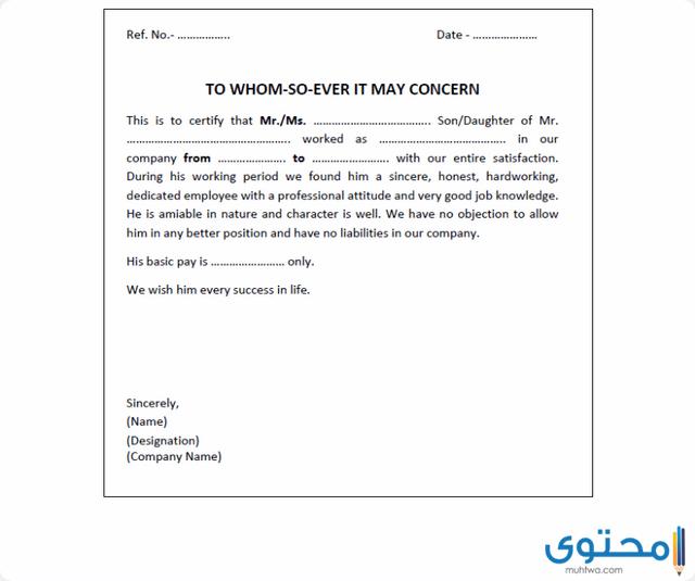 نماذج شهادة خبرة جاهزة باللغة العربية 2021 موقع محتوى