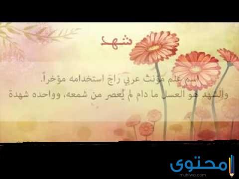 معنى اسم شهد وصفاته موقع محتوى