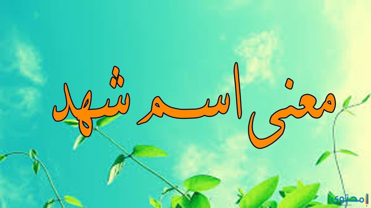 معنى اسم شهد وصفات من تحمله موقع محتوى
