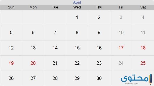شهر أبريل كام يوم