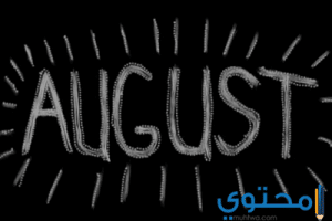 صفات مواليد شهر أغسطس 8
