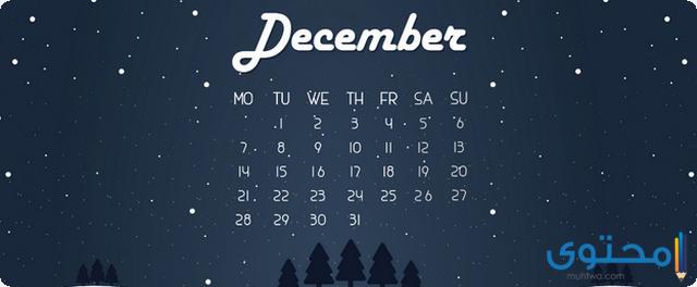 شهر ديسمبر كام يوم