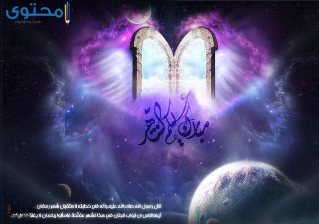 صور شهر رمضان 2020