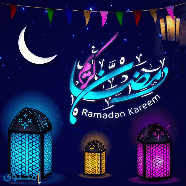 احلى صور رمضان كريم
