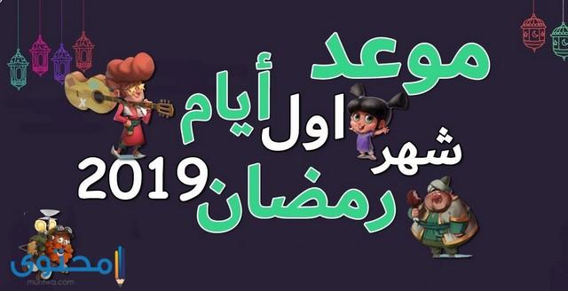 اول يوم رمضان 2019 في السعودية