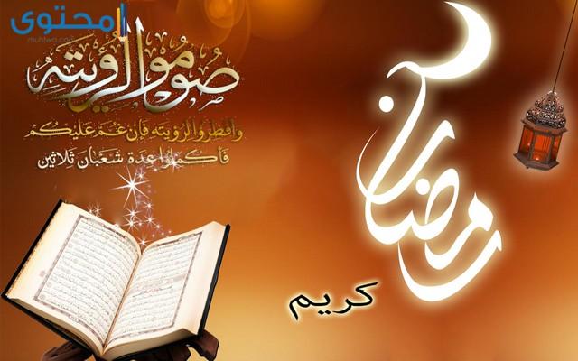 تقويم رمضان 2019 الكويت