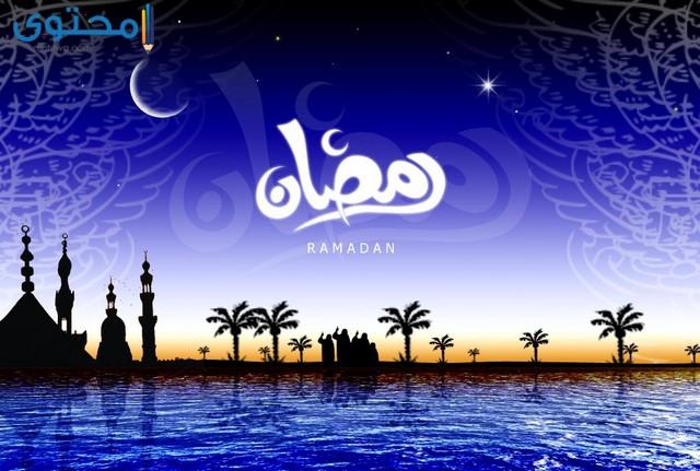 شهر رمضان 2020