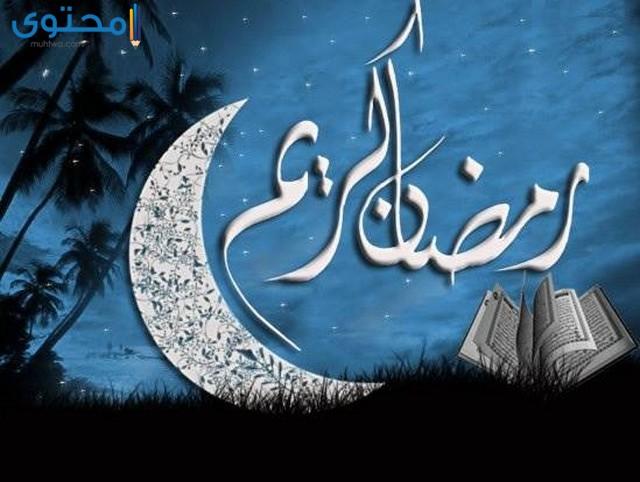 امساكية شهر رمضان السالميه