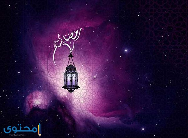 صور رمضان كريم فيس بوك