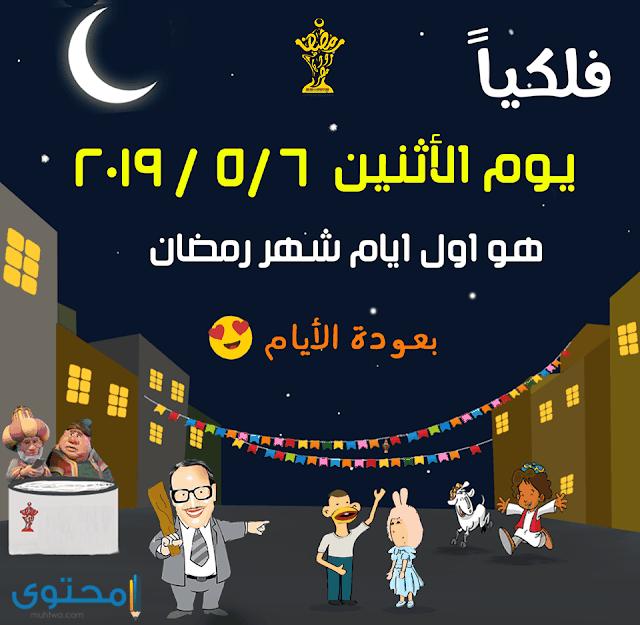 في اي شهر رمضان 2019 في السعودية