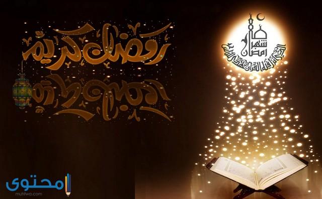 متى يبدا رمضان في السعودية