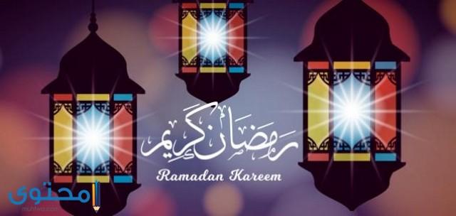 موعد شهر رمضان في السعودية 2019